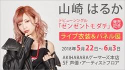yamazaki_haruka_ishou_panel_980-660x371