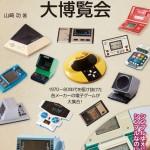 懐かしの電子ゲーム大博覧会』
