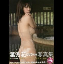 菜乃花DVD付き写真集ICHIZU