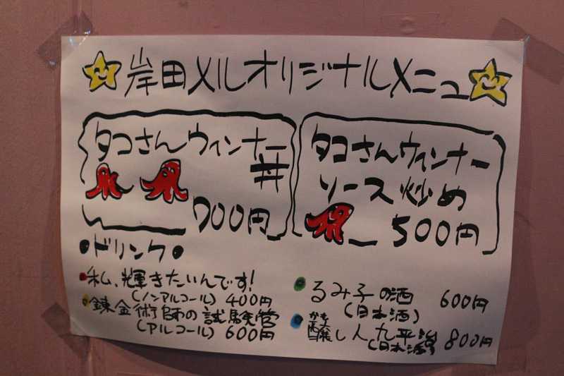 ▲イベントオリジナルメニュー。岸田メルさんのTwitterでも頻繁に登場するタコさんウインナー押し。