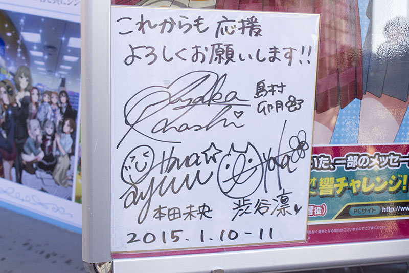 ▲寄せ書きサイン色紙は店頭の看板にも飾っている。