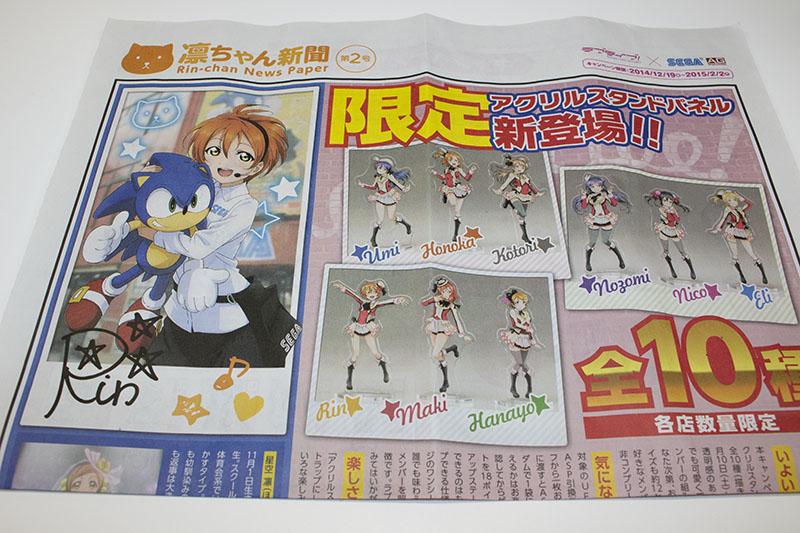 ▲凛ちゃん新聞第2号。1月10日より来店時に貰える。