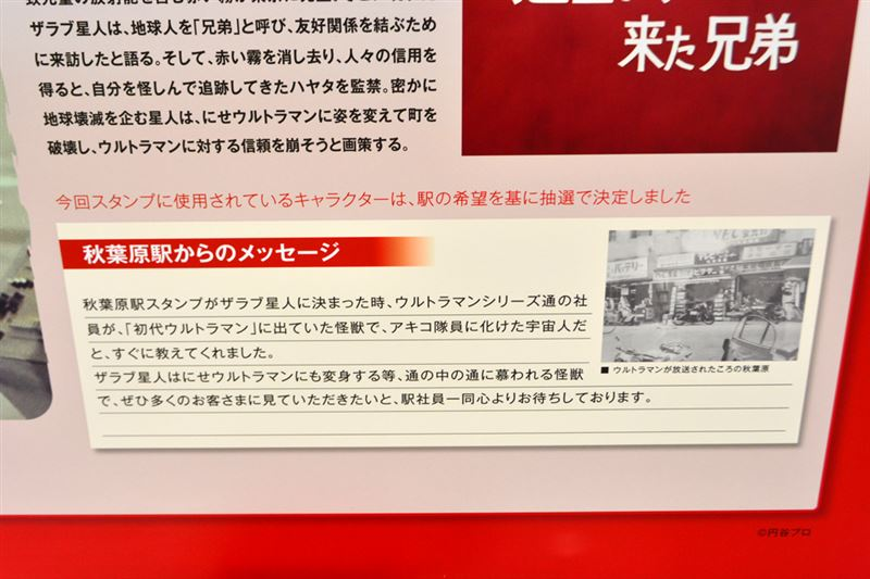 ▲秋葉原駅からのメッセージ。