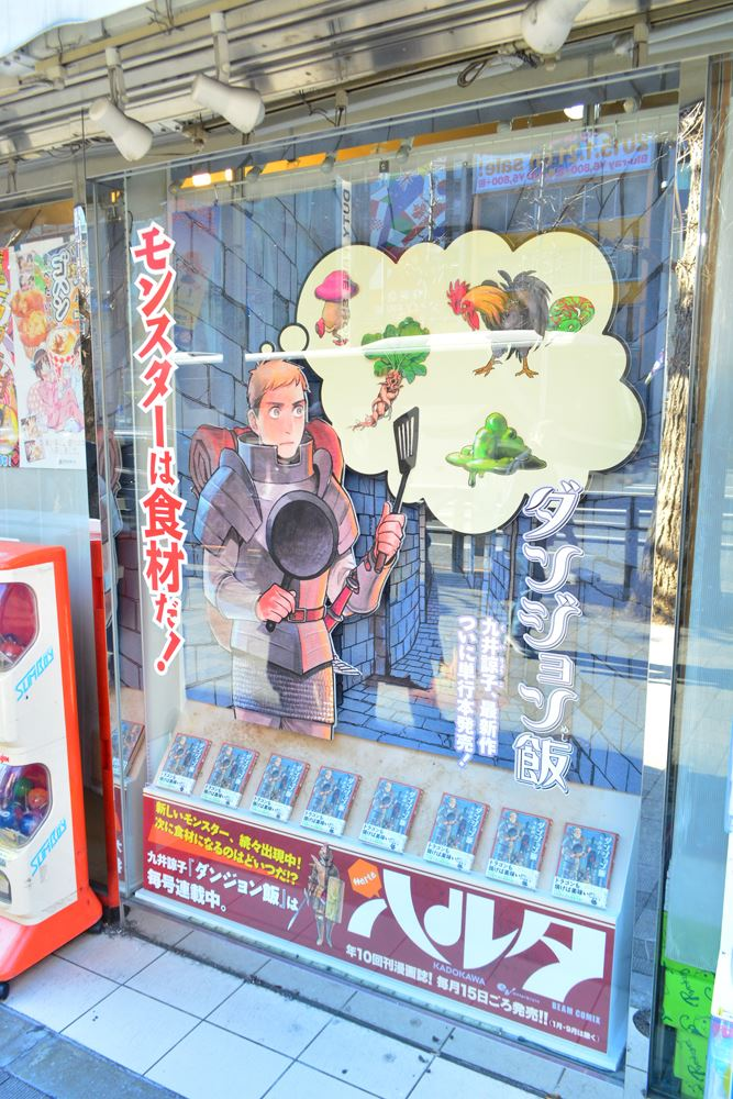▲COMIC ZIN秋葉原店さんの店頭は「ダンジョン飯」仕様になっている。