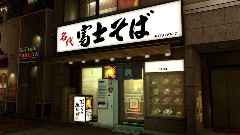 ▲ゲーム中にも「名代 富士そば」が登場。