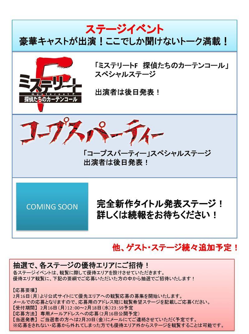 【5pb.ニュースリリース】5pb.Gamesの一大イベント『5pb.祭り2015』開催のお知らせ_ページ_2