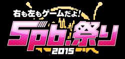 5pb祭りロゴ