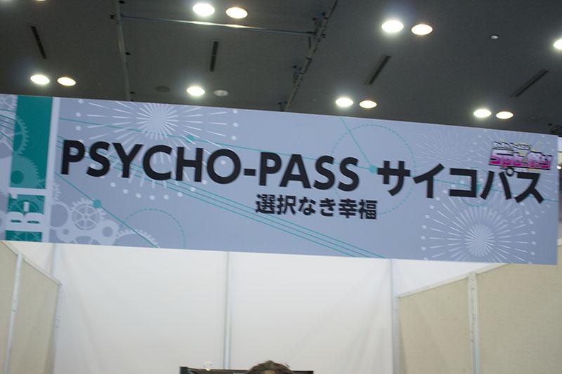 ▲5月28日の発売が決定したXbox One用ソフト『PSYCHO-PASS サイコパス 選択なき幸福』も試遊可能。