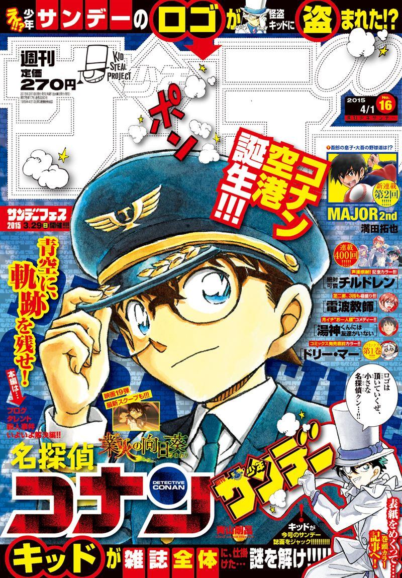 ▲『週刊少年サンデー』最新号の表紙。右下にはロゴを持つキッドの姿も。