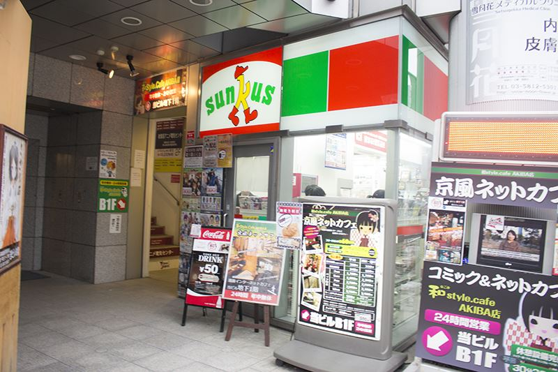 ▲「和style.cafe」はメトロ銀座線・末広町駅の4番出口が一番近い。サンクスの奥にある階段から地下へ。