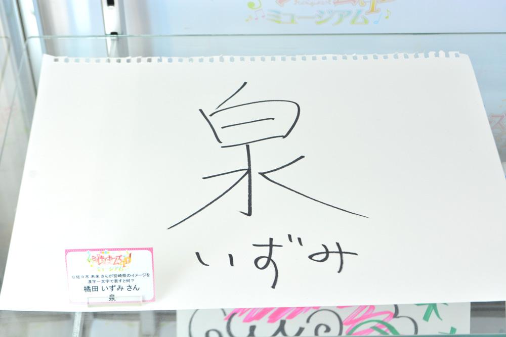 ▲「佐々木未来さんが宮崎県のイメージを漢字一文字で表すと何?」 橘田いずみさん「泉」