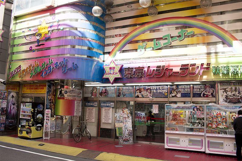 ▲東京レジャーランド秋葉原店。