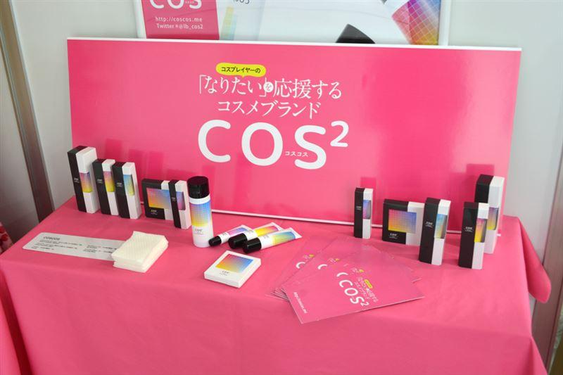 ▲コスプレイヤー専用コスメブランド「COSCOS(コスコス)」も協力。