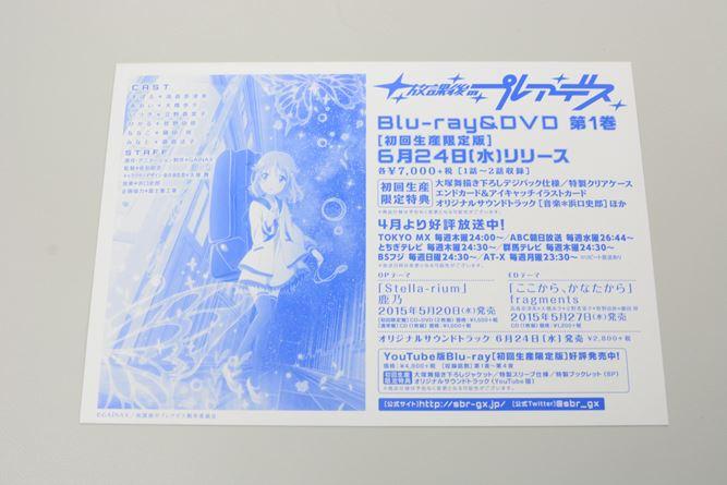 ▲裏面にはBD&DVD第1巻のリリース情報等が記載されている。