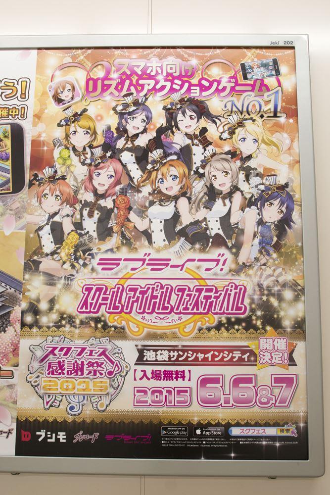 ▲駅構内にポスターも発見。こちらは上野駅にて。