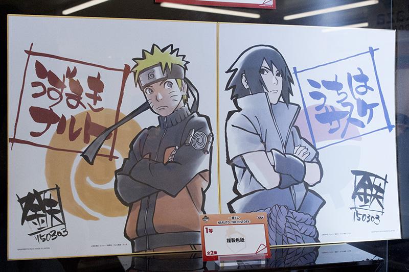 ▲2015年8月上旬予定『一番くじ NARUTO -THE HISTORY-』の賞品もチェックできる。