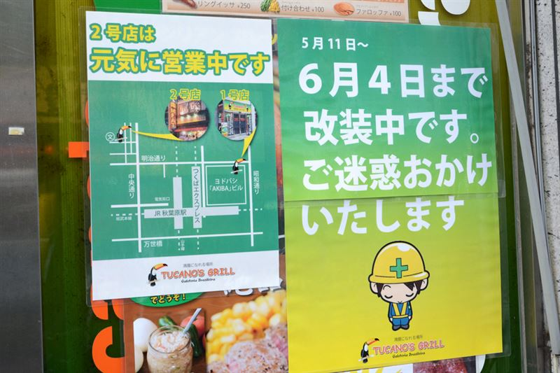 ▲2号店は通常営業。