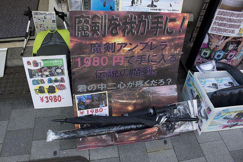 ▲店頭に新品の「魔剣アンブレラ」も販売。