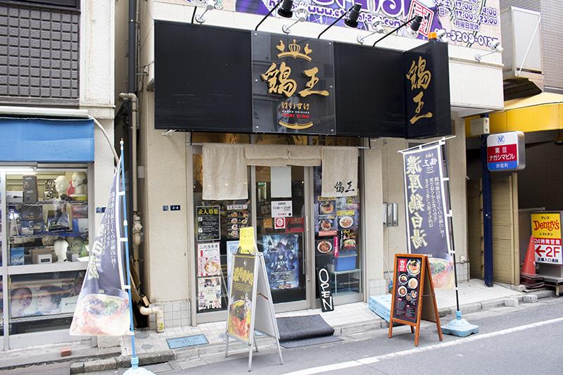 ▲JR秋葉原駅電気街口から徒歩2分の場所にあるラーメン店「鶏王けいすけ」。