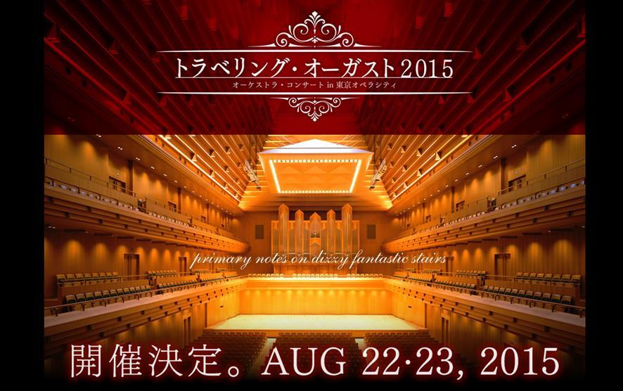 web媒体トラベリング・オーガスト2015オーケストラ・コンサートin東京オペラシティ・プレスリリース20150608.pdf - Adobe Acrobat Pro