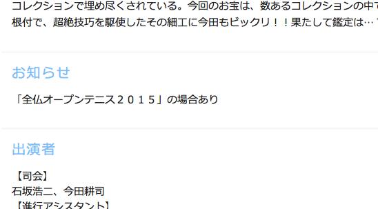 ▲テレビ東京HPの番組情報より