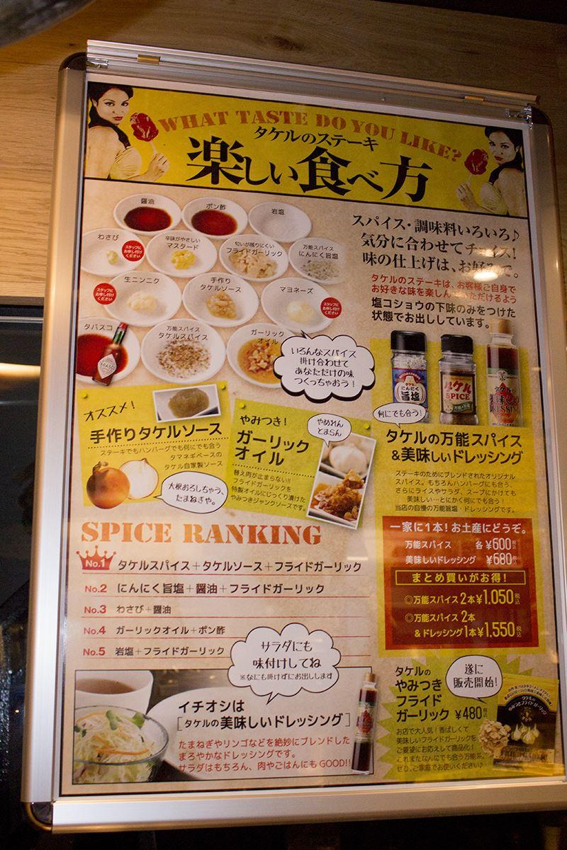 ▲店内には「楽しい食べ方」を教えてくれるポスターも。