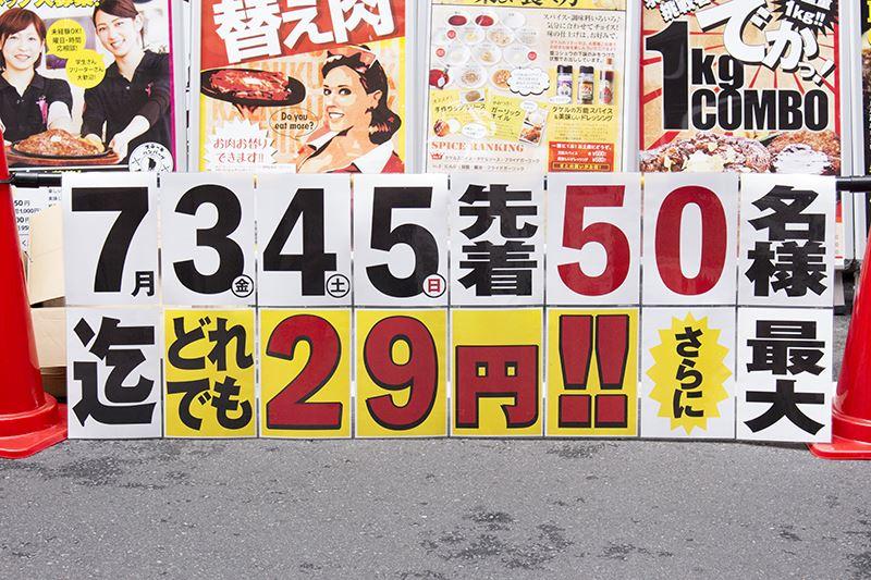 ▲先着50名限定のオープン記念キャンペーンを実施。29円でお肉が食べられるなんて夢みたい。