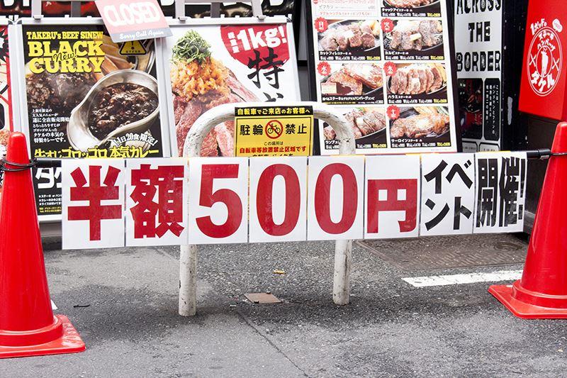 ▲51名以降も最大半額セールを実施しており、500円から注文できる。