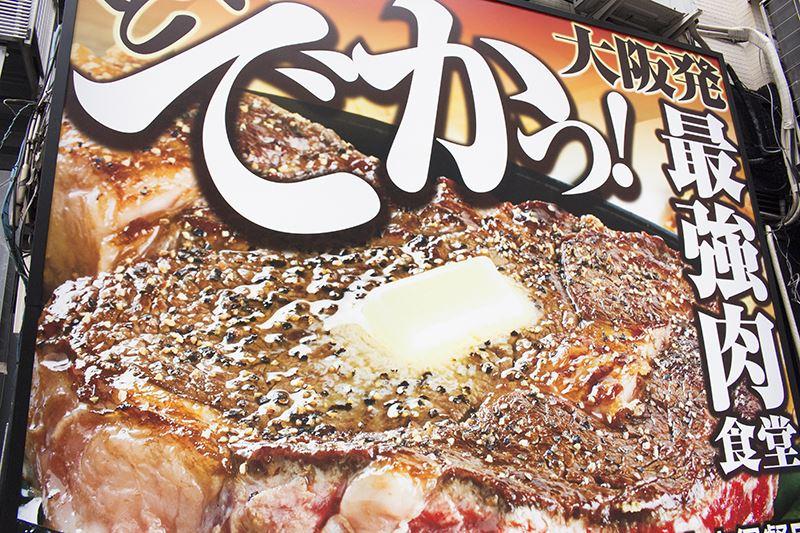 ▲お肉が食べたい人は、「でかっ!」なステーキの看板が目印のタケルへ。