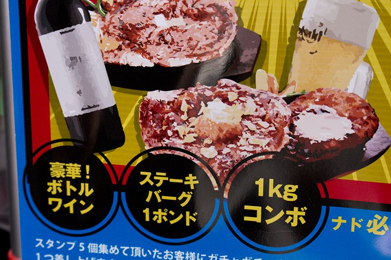 ▲1ポンドステーキやボトルワインなどが当たる。