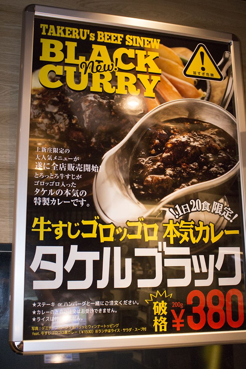 ▲ステーキ注文後は、1日20食限定のカレー「タケルブラック」(380円)も頼める。