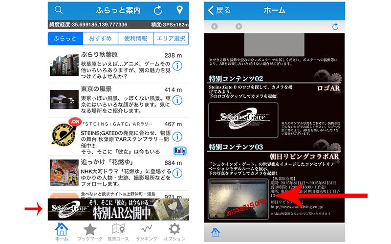 ▲スタンプラリーで使用するアプリ「ふらっと案内」のバナーからコラボARも使える。
