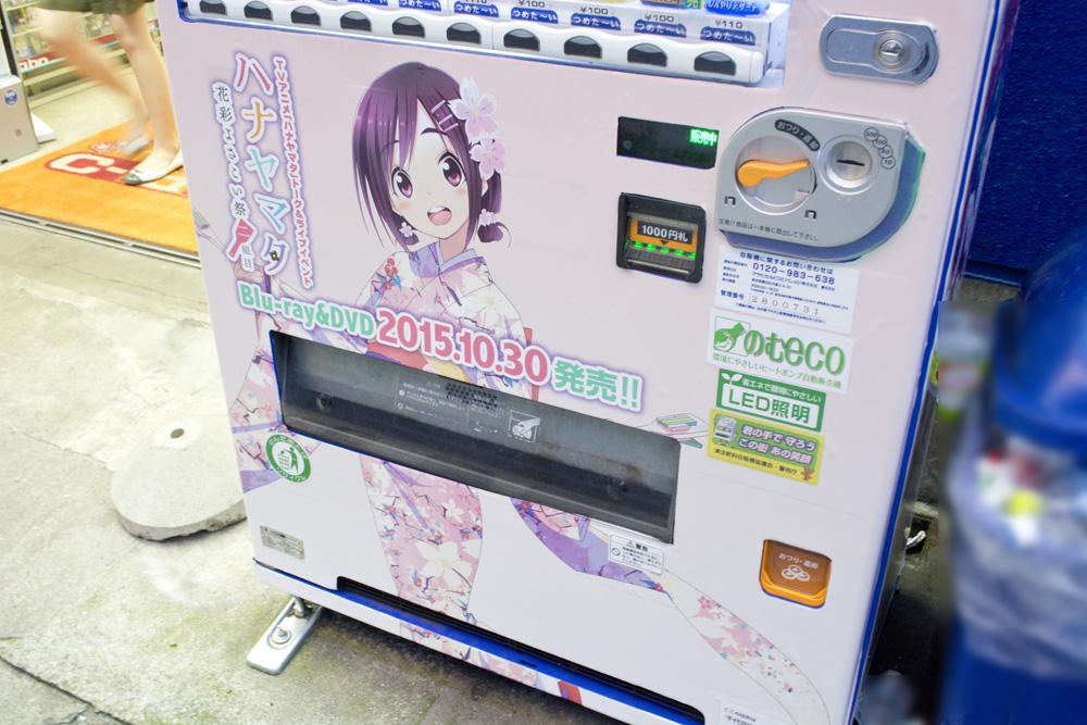 ▲『ハナヤマタ』仕様の自動販売機。この写真をツイートして、6Fの店舗スタッフに見せよう!