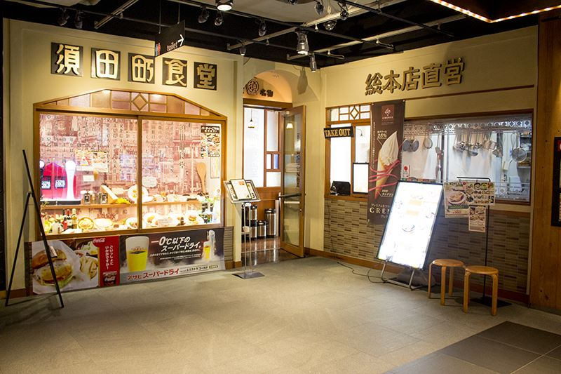 ▲「下町洋食 須田町食堂」は秋葉原UDXの3階