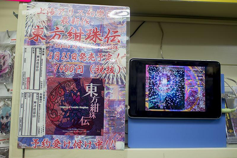 ▲サークル「上海アリス幻楽団」の『東方紺珠伝』は8月25日発売予定!