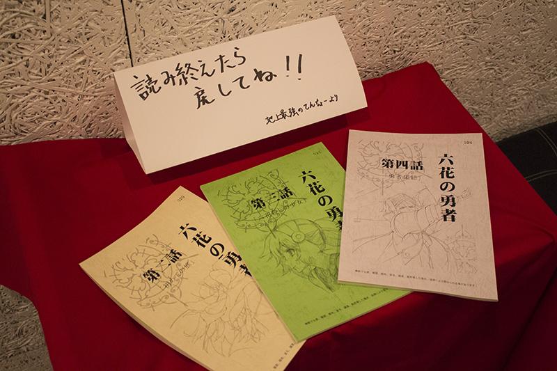 ▲台本も展示されており、席でじっくり読めるのも魅力。
