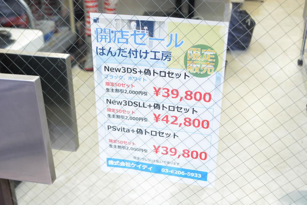 ▲開店セールの価格。