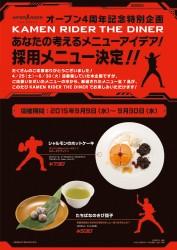 バージョン変更 PHK仮面ライダー復活メ