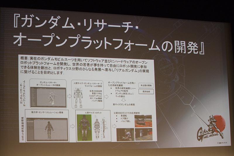 ▲岡田 慧 氏は「ガンダム・リサーチ・オープンプラットフォームの開発」を提案。