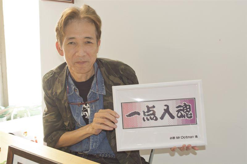 ▲『ゼビウス』『キャラガ』などのデザインを担当した小野Mr.Dotman浩さんも参加!