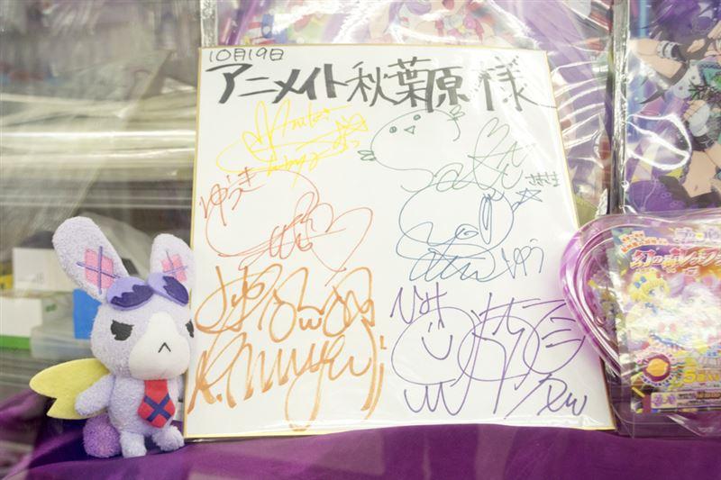 ▲アニメイト秋葉原に送られたキャストたちのサイン入り色紙。