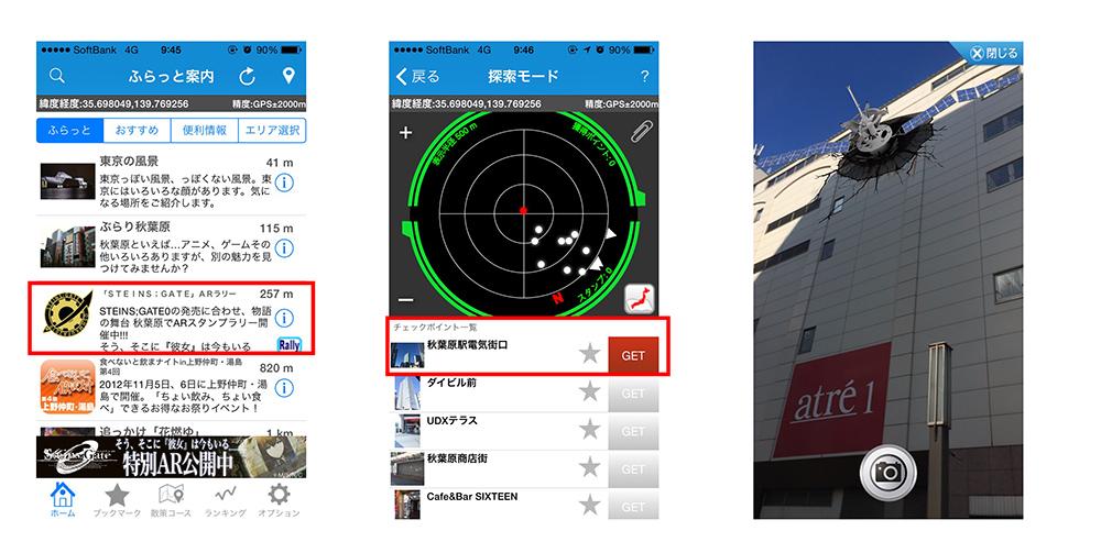 ▲アプリトップから「STEINS;GATE」ARラリーを選択。チェックポイントにて「GET」をタップしてカメラを起動しよう。