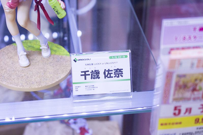 ▲アキバ☆ソフマップ1号店4Fのケース内にはガンプラの群れのなかにブロッコリーの「天神乱漫 LUCKY or UNLUCKY!? 千歳 佐奈」フィギュアも展示。