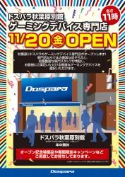 dp_bekkan_opening