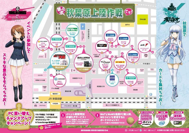 AkibaOperation_Map