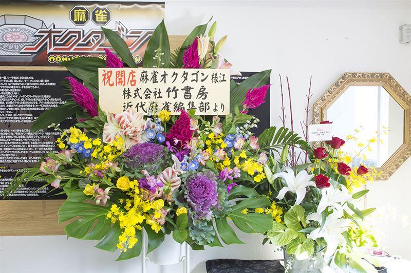 ▲竹書房さんからのお花を発見。