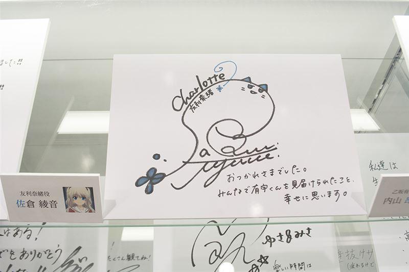 ▲友利奈緒役・佐倉綾音さん。「みんなで有宇くんを見届けられたこと、幸せに思います。」
