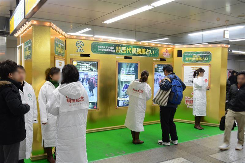 ▲ちなみに秋葉原駅では、「歴代優勝馬占い」なるものも開催中。