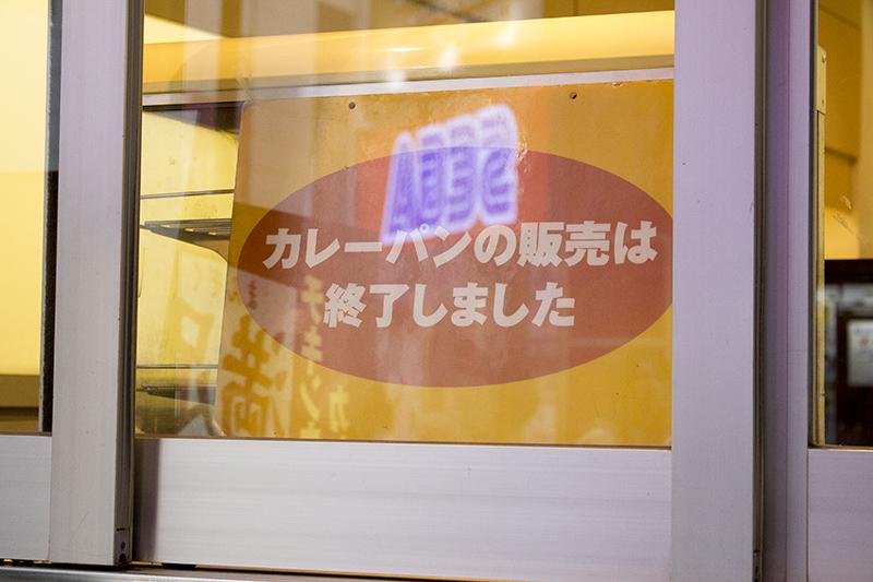 ▲店頭で販売していたカレーパンは29日(月)の17時前には完売となった。