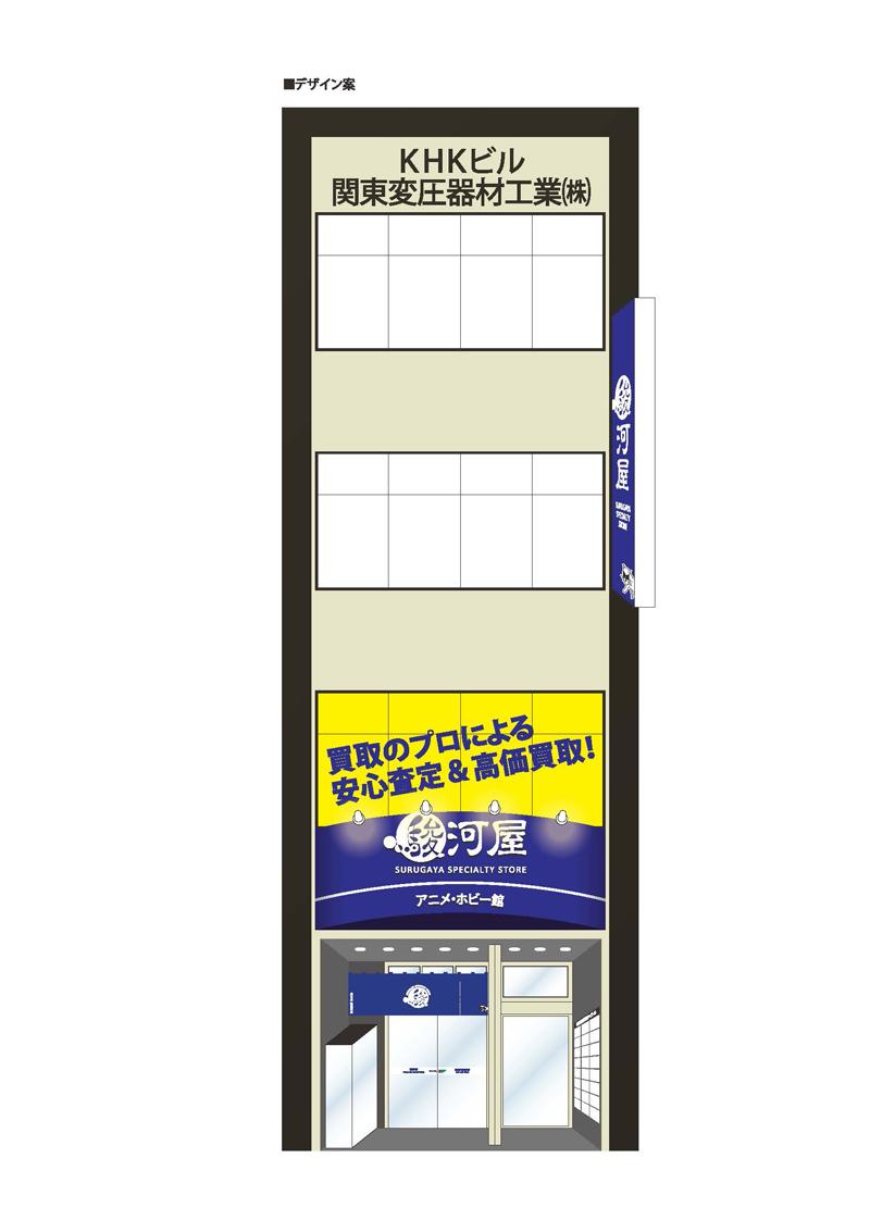 ▲「駿河屋 アニメ・ホビー館」の店頭イメージ。
